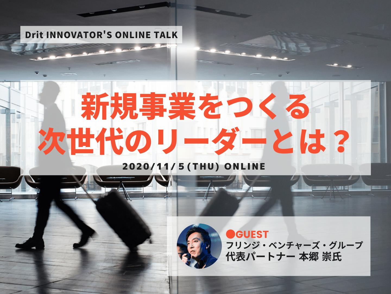 Drit INNOVATOR'Sトーク「新規事業をつくる次世代のリーダーとは?」